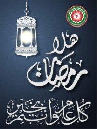 صيدليات زهرة الروضة خلال شهر رمضان الكريم