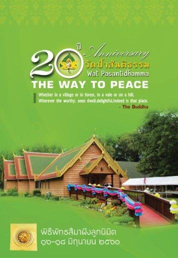 ๒๐ ปี วัดป่าสันติธรรม และ พิธีพัทธสีมาฝังลูกนิมิตอุโบสถ