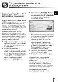 Sony VPCSB2L1E - VPCSB2L1E Guide de dépannage Bulgare - Page 5