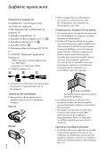 Sony HDR-CX116E - HDR-CX116E Consignes d'utilisation Grec - Page 2