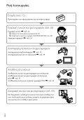Sony HDR-CX116E - HDR-CX116E Consignes d'utilisation Grec - Page 6