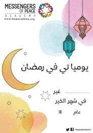 يومياتي-رمضان