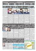 "Вестник ""Струма"", бр. 120 - Page 2"