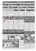 "Вестник ""Струма"", бр. 120 - Page 4"