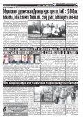 "Вестник ""Струма"", бр. 120 - Page 5"