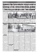 "Вестник ""Струма"", бр. 120 - Page 6"