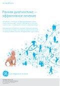 2(1) 2010 - Санкт-Петербургский городской Центр СПИД - Page 2