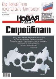 «Новая газета» №57 (среда) от 31.05.2017