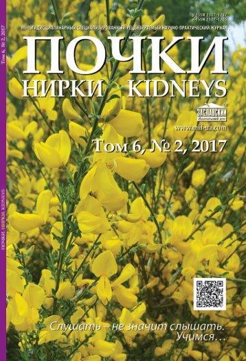 """Журнал """"Почки"""" №2 (20) 2017"""