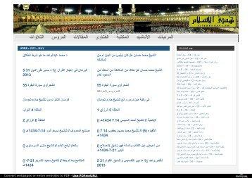 islamhudaa_com_i0_2013_5