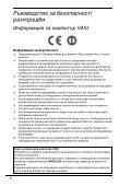 Sony VPCL14S1R - VPCL14S1R Documents de garantie Bulgare - Page 6