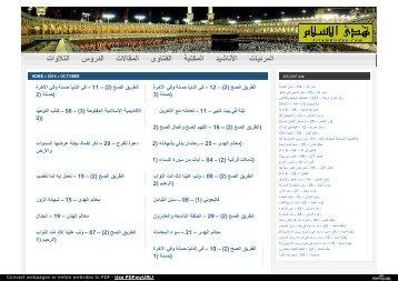 islamhudaa_com_i0_2014_10