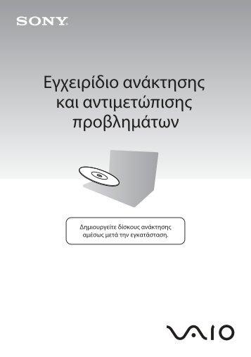 Sony VPCS11M1E - VPCS11M1E Guide de dépannage Grec