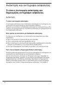 Sony VPCS11M1E - VPCS11M1E Guide de dépannage Grec - Page 4