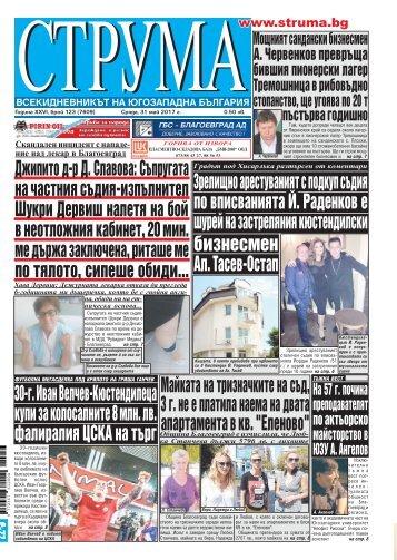 "Вестник ""Струма"", бр. 123"