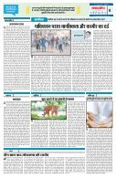 1 june 2017 - Page 6