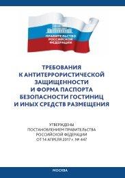 Постановление Правительства №447