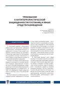 Постановление Правительства №447  - Page 5