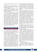 Постановление Правительства №447  - Page 6