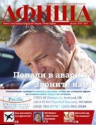 AFISHA JUNE 407 JG