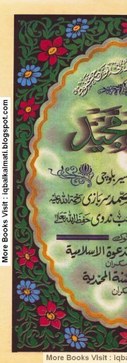 Balochi translation of the Quran