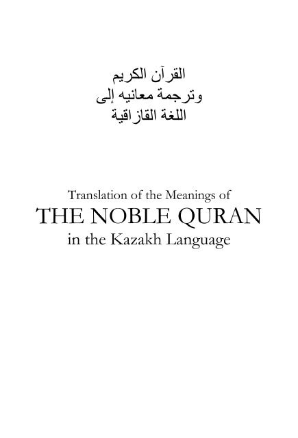 Kazakh translation of the Quran with Arabic