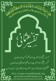 Tafsir e Usmani - Commentary of Quran by Molana Shabbir Ahmed Usmani - Urdu