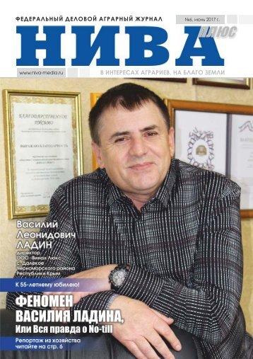 niva2017-06