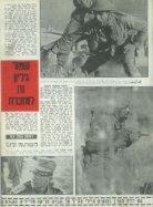 גיליון הניצחון - ששת הימים - Page 7
