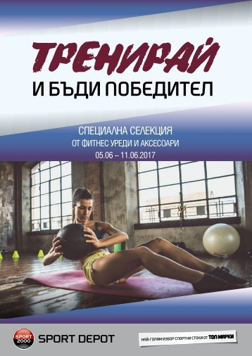 SD_Online_Brochure_June_2017_Fitness_B1_210x297