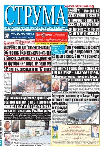 """Вестник """"Струма"""" брой 124"""
