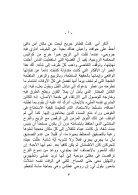 تمتمات بلا أفواه - Page 3