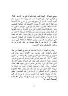 تمتمات بلا أفواه - Page 4