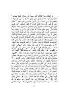 تمتمات بلا أفواه - Page 5