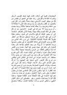 تمتمات بلا أفواه - Page 6