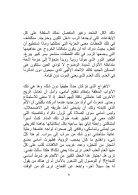 تمتمات بلا أفواه - Page 7