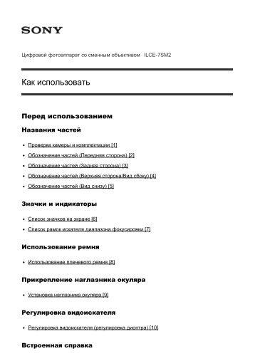 Sony ILCE-7SM2 - ILCE-7SM2 Manuel d'aide Russe