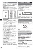 Sony CDX-GT55iP - CDX-GT55IP Mode d'emploi Bulgare - Page 4