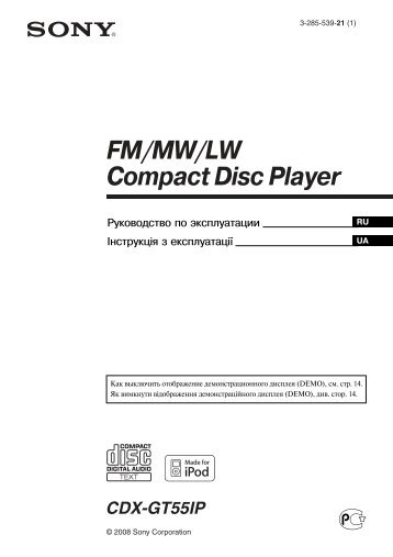 Sony CDX-GT55iP - CDX-GT55IP Mode d'emploi Ukrainien
