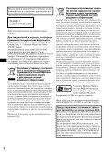 Sony CDX-GT55iP - CDX-GT55IP Mode d'emploi Ukrainien - Page 2