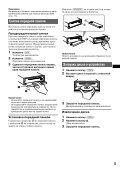 Sony CDX-GT55iP - CDX-GT55IP Mode d'emploi Ukrainien - Page 5