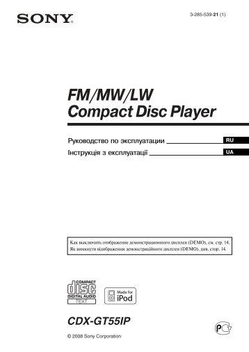 Sony CDX-GT55iP - CDX-GT55IP Mode d'emploi Russe
