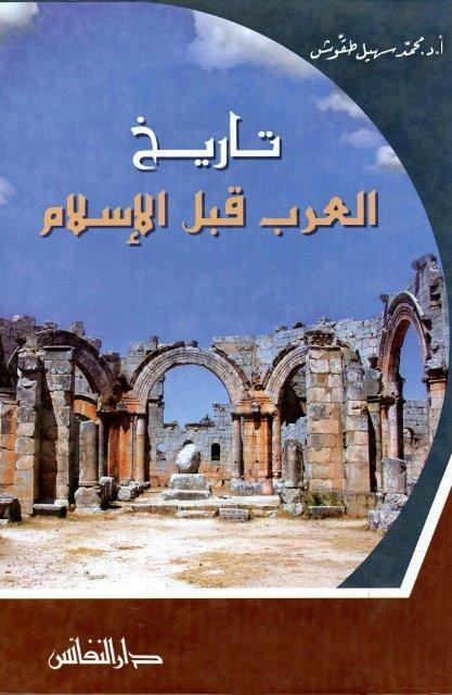 العرب قبل الإسلام1