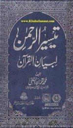 Libyan-Ul-Quran