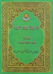 Tigrinya translation of the Quran