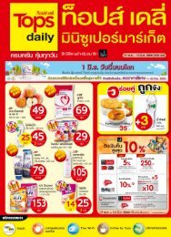 Tops daily Brochure (#23-24)