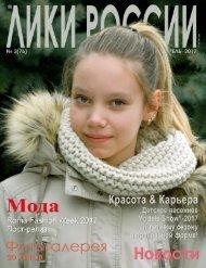 """Журнал """"Лики России""""® №2/2017"""