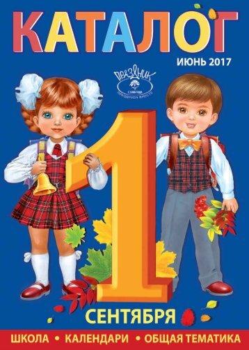 KATALOG_kalendar-shkola_2017_WEB