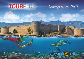 TourPlus Cyprus Summer Catalogue 2017