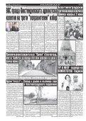 "Вестник ""Струма"" брой 126 - Page 6"